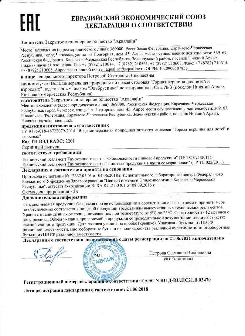 Декларация о соответствии Эльбрусинка Детская