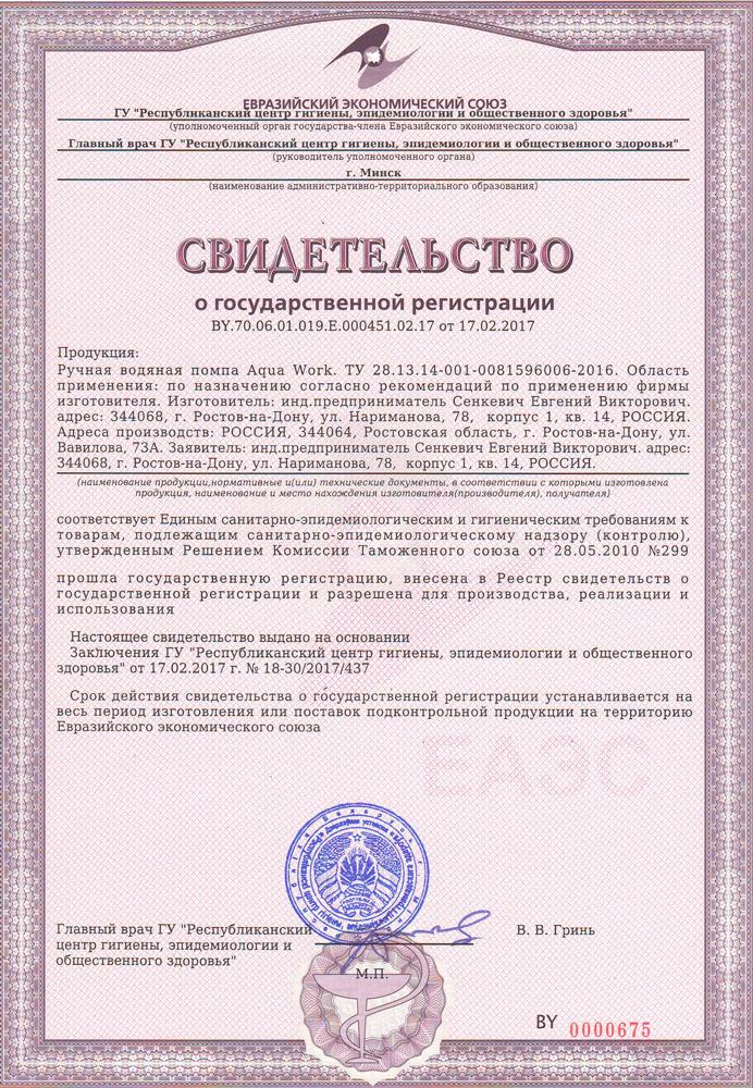 Сертификат на механическую помпу