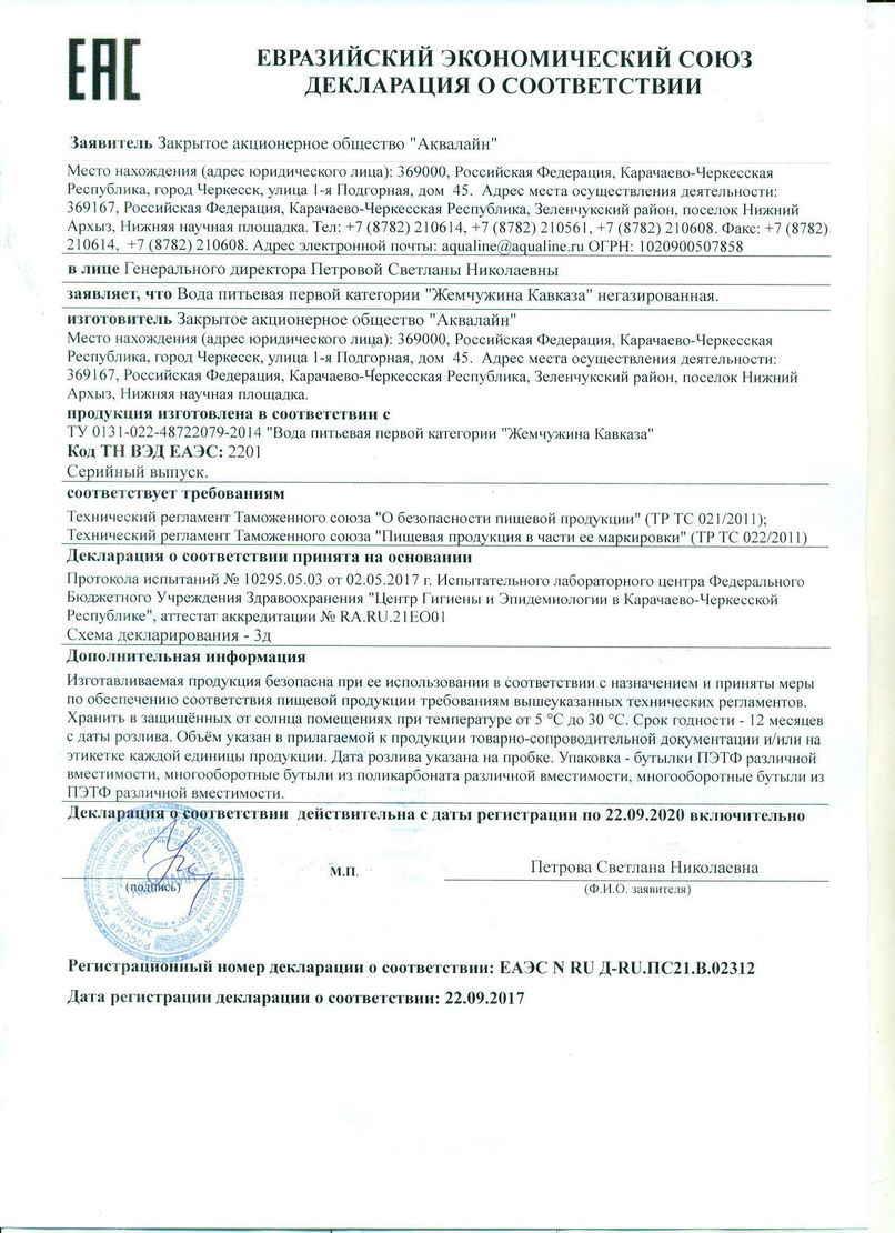 Декларация о соответствии Жемчужина Кавказа