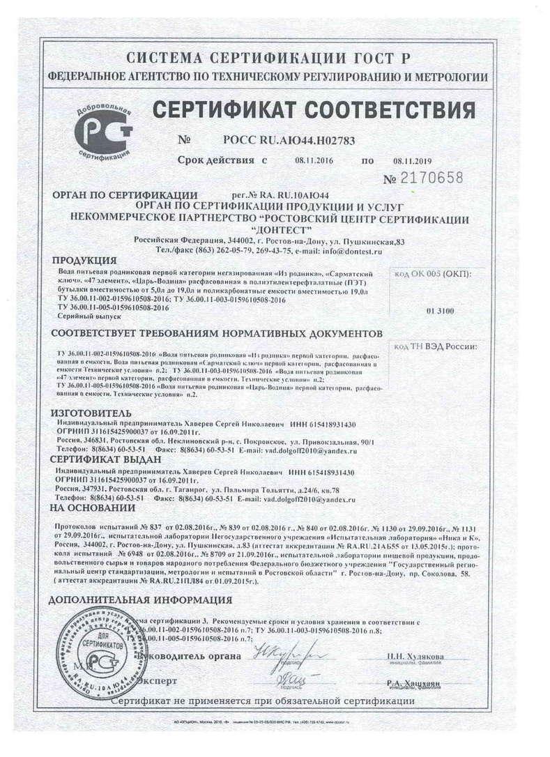 Сертификат Из Родника 19л