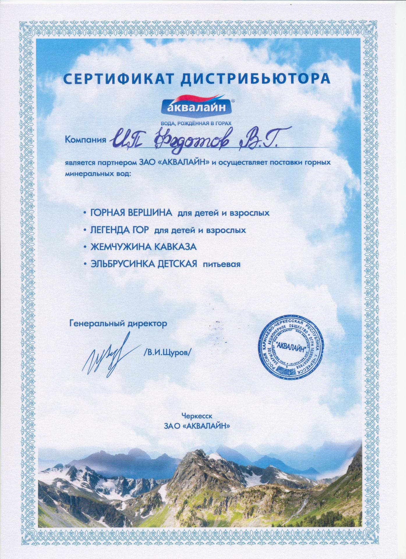 "Представитель ЗАО ""Аквалайн"""