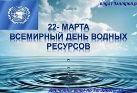 Всемирный день водных ресурсов!